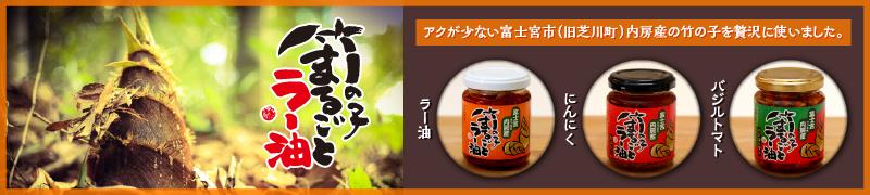まるごと竹の子ラー油