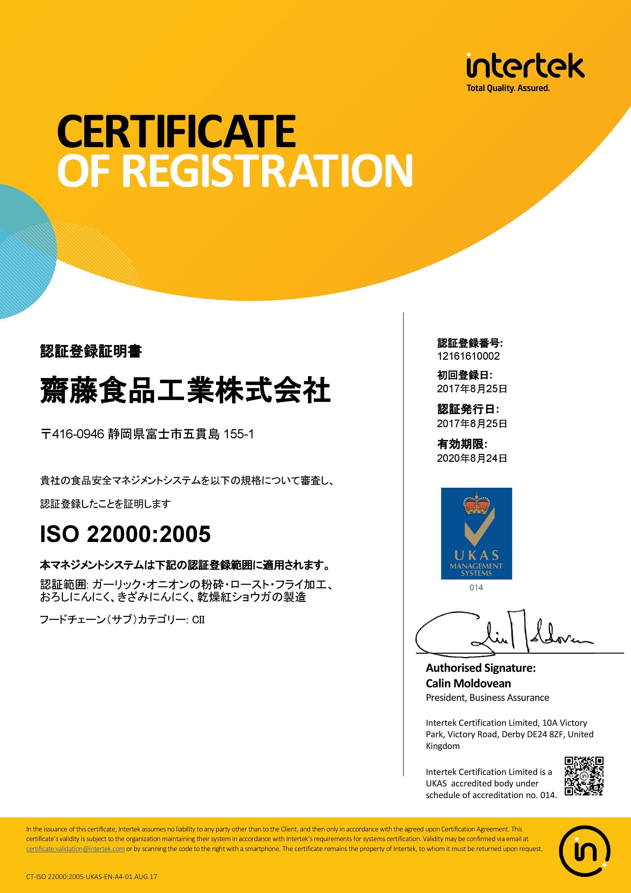 ISO22000和文