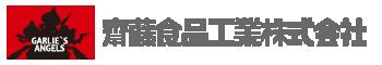大蒜・玉葱・生姜のことなら 齋藤食品工業株式会社