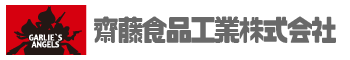 大蒜・玉葱・生姜のことなら|齋藤食品工業株式会社